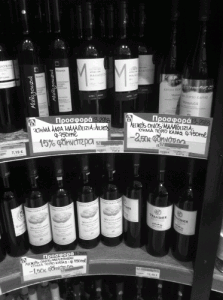 Greek wine discounts